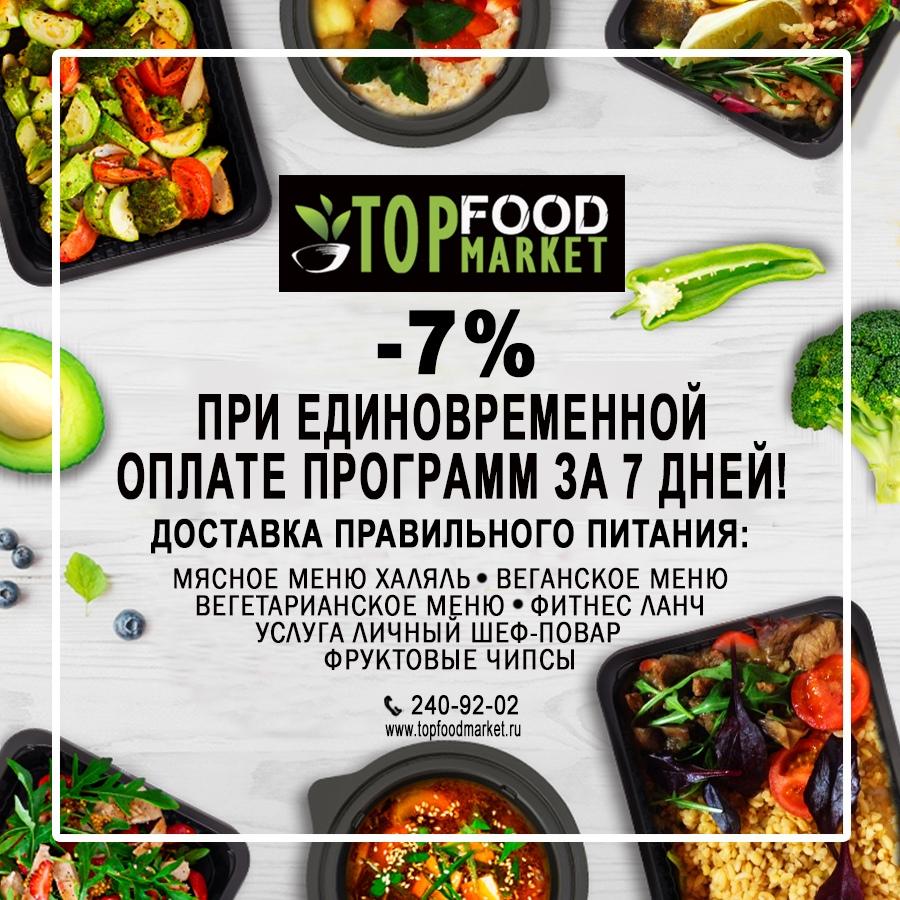 Доставка сбалансированного правильного питания - ТопФудМаркет d24c3c0b1dd